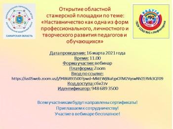 ИНФОРМАЦИОННОЕ ПИСЬМО  об участии в вебинаре, посвященном открытию  областной стажерской площадки