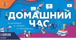 Онлайн-марафон «Домашний час»