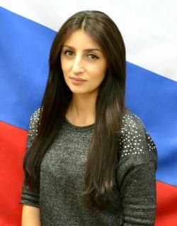 Габриэлян Эрика Сергеевна