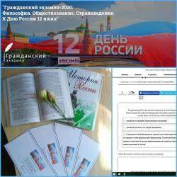 Гражданский экзамен - СТАРТ!