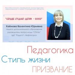 """Итоги конкурса """"Сердце отдаю детям - 2020"""""""