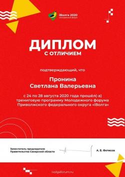 Подведены итоги молодежного форума Приволжского федерального округа «IВолга 2020»