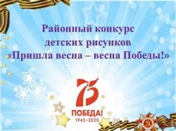 Итоги районного конкурса «Пришла весна – весна Победы!»