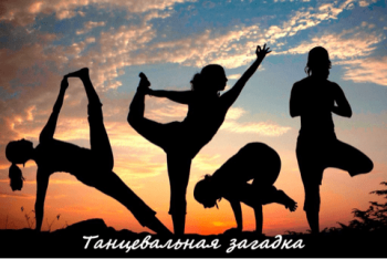 Конкурсный марафон «Танцевальная загадка»