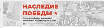 """Проект """"Наследие Победы"""""""