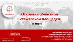 Материалы открытия областной стажёрской площадки