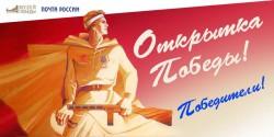 Всероссийский конкурс  «Открытка Победы»