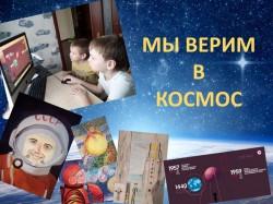 """Конкурс рисунков""""Наш космос"""""""