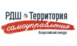 """Всероссийский конкурс """"РДШ-Территория самоуправления"""""""