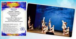 Всероссийский конкурс «Яркость вдохновения»