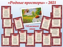 """Областной конкурс """"Родные просторы"""""""
