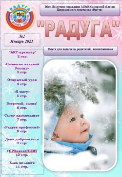 "Газета ""Радуга"" Январь 2021"