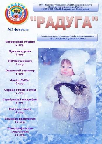 "Газета ""РАДУГА"" Февраль 2021"