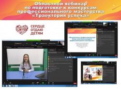 Областной вебинар «Траектория успеха»
