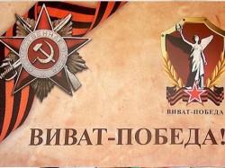 Областной конкурс «Виват, Победа!»