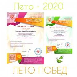 """НАША ПЛАНЕТА""-2020"