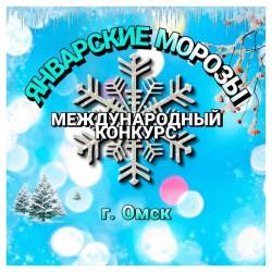 Международный конкурс творчества и таланта «Январские морозы»