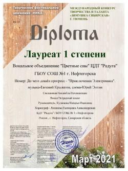 Подведены итоги международного конкурса «Зимушка Сибирская».