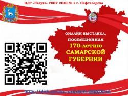 Интерактивная выставка, посвященная  170-летию Самарской губернии
