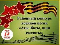Конкурс военной песни  «Аты-баты, шли солдаты»