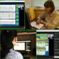 Онлайн - обучение «Информационная безопасность: карантин и обучение»