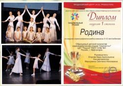 Всероссийский фестиваль-конкурс хореографического искусства  «Танцевальный трофей 2020»