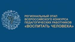 Победа на  региональном  конкурсе педагогических работников «Воспитать человека 2021»