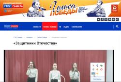 """Участие в Общественной акции""""ГОЛОСА ПОБЕДЫ"""""""
