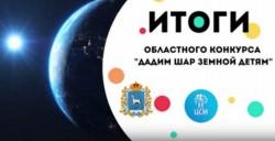 """Итоги Областного конкурса """"Дадим шар земной детям!"""""""