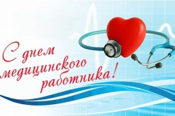 День медицинского работника.
