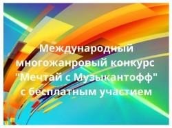 Международный многожанровый конкурс «Мечтай с Музыкантофф».