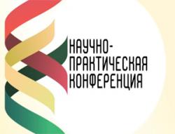 Конференция «Актуальные вопросы личностного и профессионального развития педагога»