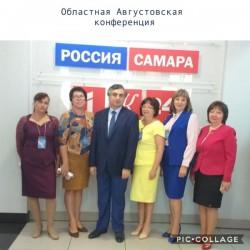 Областная Августовская конференция в режиме онлайн.