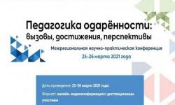 Межрегиональная научно-практическая конференция  «Педагогика одарённости: вызовы, достижения, перспективы».