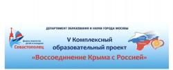 Итоги V КОМПЛЕКСНОГО ОБРАЗОВАТЕЛЬНОГО ПРОЕКТА «Воссоединение Крыма с Россией»