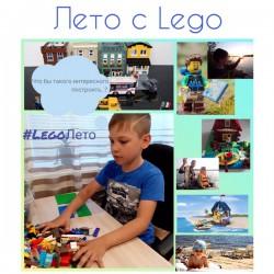 «Лето с Lego»