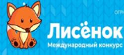 """Итоги Международного конкурса """"Лисенок II"""" (зима, 2021)"""