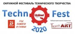 """""""ТЕХНОФЕСТ- 2020"""" в формате онлайн"""