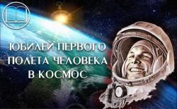 Итоги межокружного конкурса «Космос начинается на Земле»