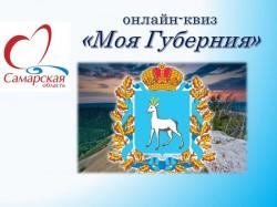 Онлайн-квиз «Моя губерния»
