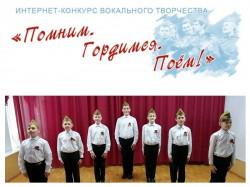 Подведены итоги областного интернет-конкурс вокального творчества «Помним. Гордимся. Поём!»