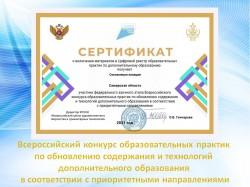 Всероссийский конкурс образовательных практик
