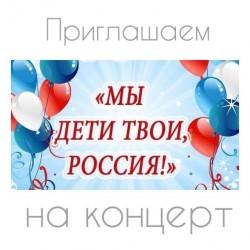 Онлайн-концерт «Мы дети твои, Россия!»