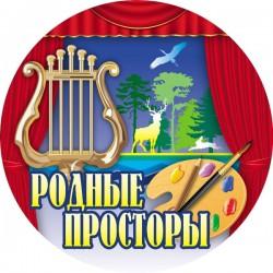 Итоги областного конкурса «Родные просторы»