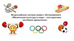 Окружная заочная акция  «Физическая культура и спорт  –  альтернатива пагубным привычкам»