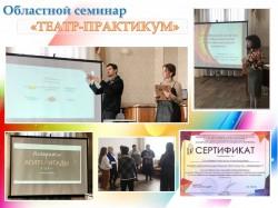 Областной семинар «Театр-практикум»