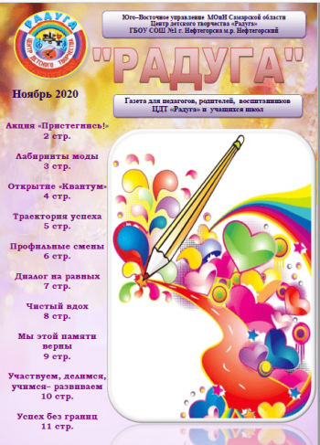 """Газета """"РАДУГА""""  Ноябрь 2020"""