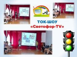 Внимание! В эфире детское «Светофор-TV»!