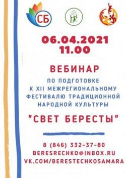 Вебинар по подготовке к межрегиональному фестивалю «Свет Бересты- 2021»
