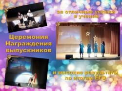 """""""Сияние наград и творчества"""""""